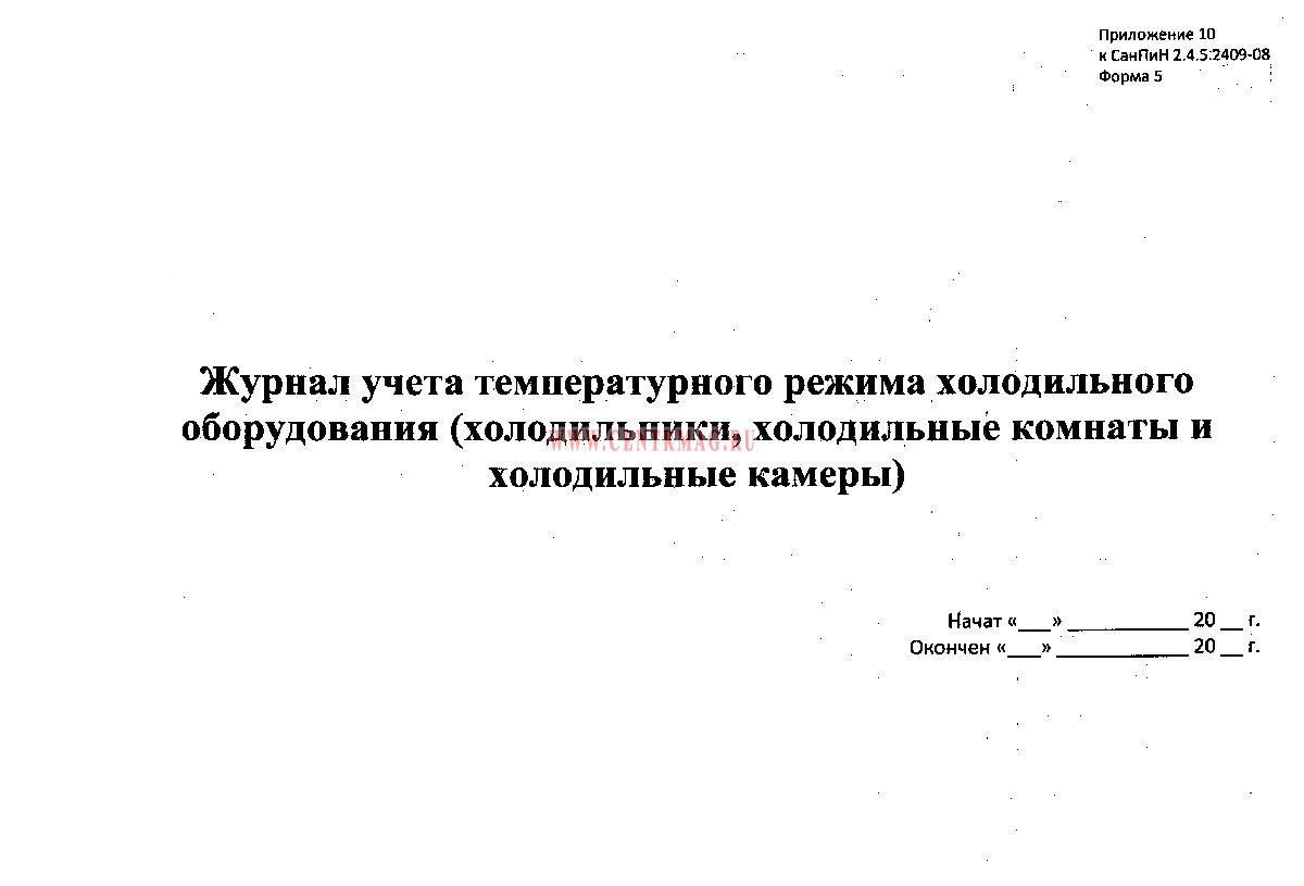 журнал регистрации температуры в холодильном оборудовании Москва-Белорусская Полоцк Поезд